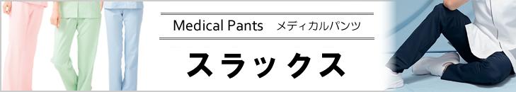 医療用スラックス・パンツ